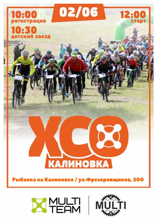 multiteam 58 Калиновка_cdr01 Рыбалка.png